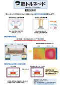 輻射放熱材『熱トルネ~ド』(住友商事ケミカル株式会社)