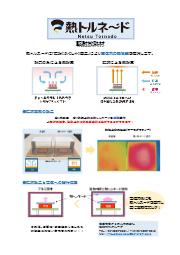 輻射放熱材『熱トルネ~ド』(住友商事ケミカル株式会社) 表紙画像