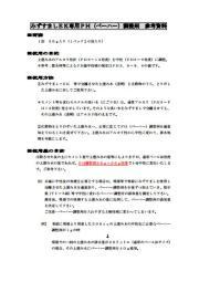 『みずすまし-EK専用PH(ペーハー)調整剤』 表紙画像