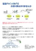 富士オートメーションが提案する製造ライン向けIOT 表紙画像