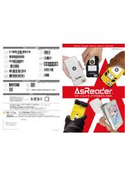 バーコードリーダー『AsReader』総合カタログ 表紙画像
