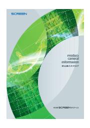 株式会社 SCREEN SPEサービス 製品総合カタログ 表紙画像