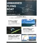 飛行艇型ドローン 表紙画像