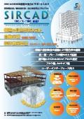 建築構造図/躯体図作図・設計数量算出プログラム SIRCAD