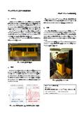 【資料】サーボプレスに対する防振対策