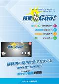 設備業・建築業向け簡単見積ソフト『見積Goo!2020』