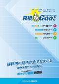 設備業・建築業向け簡単見積ソフト『見積Goo!2021』
