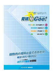 設備業・建築業向け簡単見積ソフト『見積Goo!2021』 表紙画像