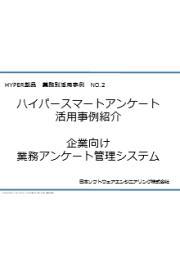 『ハイパースマートアンケート』活用事例(2) 表紙画像