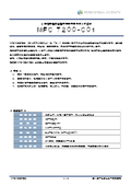 1液性常温硬化型 撥水・撥油・離形性特殊セラミック塗料/MFC 7200-C01