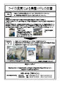 【事例】フードの変更による集塵システムの改善 表紙画像