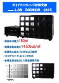 150dBのHDR評価に最適 LSB-0303HDR-2415
