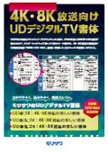 【4K・8K放送向け】UDデジタルTV書体