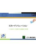 ICカードソリューション総合資料 表紙画像