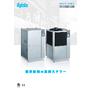 U034 PCUシリーズカタログ.jpg