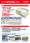 『ユニット型排水処理システム』製品資料 表紙画像