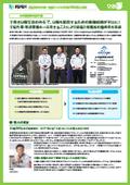 【建設業向け日報・出面システム導入事例】大谷総業株式会社様(とび・土工)