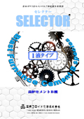 【1液タイプ】SELECTOR 高炉セメントB種