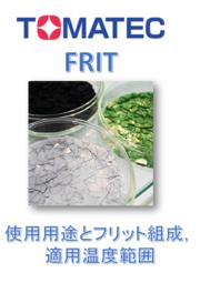 TOMATEC FRIT 『電子材料用フリット 使用用途と適用温度範囲』 表紙画像
