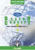 石田鉄工 『SGめっきグレーチング』カタログ