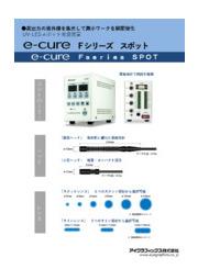 UV-LED スポット光源装置 e-cure Fシリーズ 表紙画像