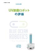 ホワイトペーパー『UV殺菌ロボットの評価』