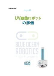 ホワイトペーパー『UV殺菌ロボットの評価』 表紙画像