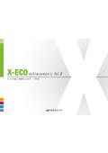 X-ECO 施工事例集 vol.8 -2019-
