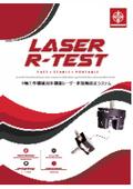 【LRT】5軸マシニングセンタ向け・レーザー校正システム