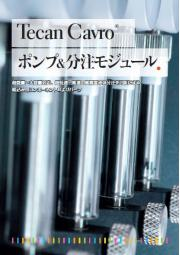 超微量~大容量対応、超低速~高速の高精度液体分注を可能にする信頼のCavroブランド ポンプ&分注モジュールの総合カタログ 表紙画像