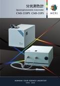 分光測色計『CMS-35SPS』(積分球タイプ)『CMS-35FS』(フレキシブルセンサタイプ)