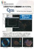 磁場解析ソルバシステム『Qm』
