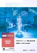 【カタログ】全方位に紫外線を照射する殺菌照明器具『殺菌トライト』