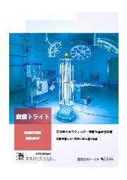 【カタログ】全方位に紫外線を照射する殺菌照明器具『殺菌トライト』 表紙画像