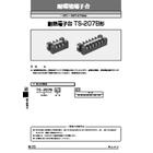 『キムラ電機(キムデン) 耐環境端子台シリーズ』 表紙画像