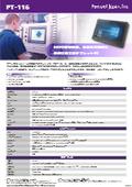 産業用タブレットPC『PT-116』