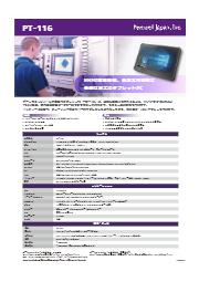 産業用タブレットPC『PT-116』 表紙画像