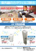 UV空気清浄機