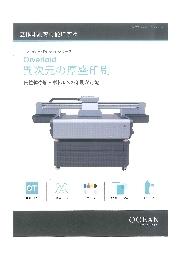 立体UVインクジェットプリンター『Orverlaid』 表紙画像