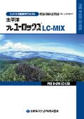 セメント系無収縮モルタル『太平洋プレユーロックスLC-MIX』