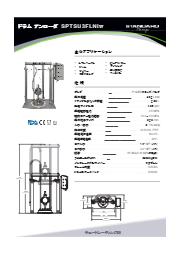 サニタリー ドラムアンローダー(AODD) SPTSU3FLNIW  表紙画像