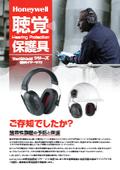 聴覚保護具|防音イヤーマフ「VeriShield」シリーズ