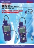 電磁式/渦電流式両用 膜厚計『SWT9000シリーズ』