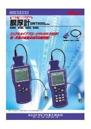 電磁式/渦電流式両用 膜厚計『SWT9000シリーズ』 表紙画像