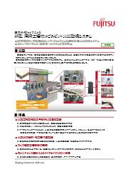 新型 ごみピット火災監視システム 表紙画像