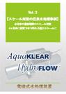 アクアクリアの温泉水処理 表紙画像