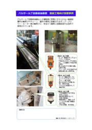 製紙工場向け自動給油装置設置事例 表紙画像