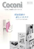 Coconi 多目的ハンガーシリーズ【総合カタログ進呈】