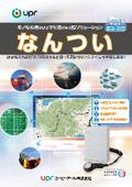 位置情報追跡、温度・湿度モニタリングIoTサービス『なんつい』製品カタログ 表紙画像