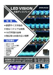 大型ディスプレイ『LEDビジョン』 表紙画像